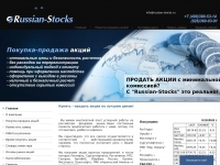 russian-stocks.ru